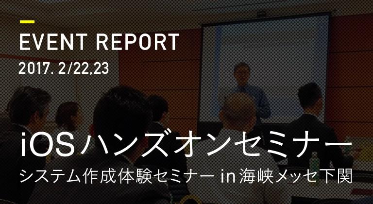iOSハンズオンセミナーin海峡メッセ下関 イベントレポート