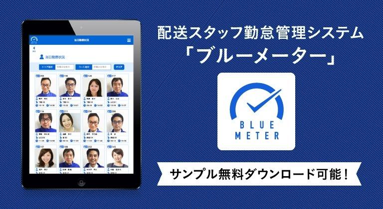配送スタッフ勤怠管理システム「BlueMeter(ブルーメーター)」サンプル無料ダウンロード可能