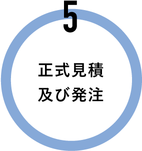 5.正式見積及び発注