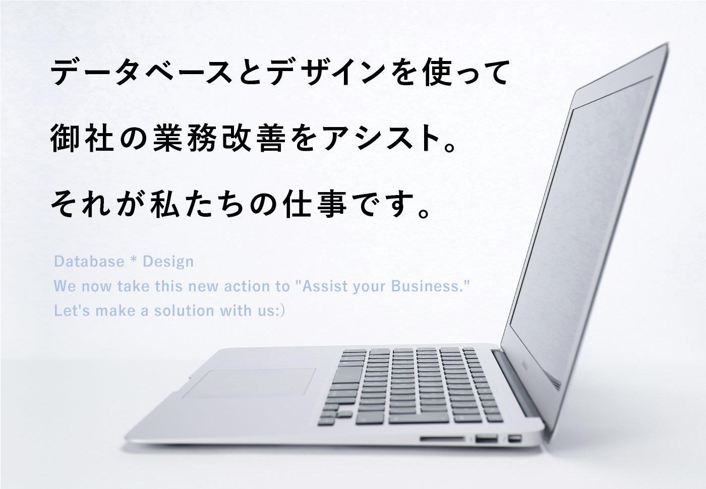 御社の様々な業務問題をシステムを使って解決する。それが私たち株式会社ビジネスアシストFileMaker(ファイルメーカー)開発部門の仕事です。