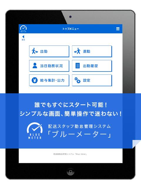配送スタッフ勤怠管理システム BlueMeter(ブルーメーター) 特徴1