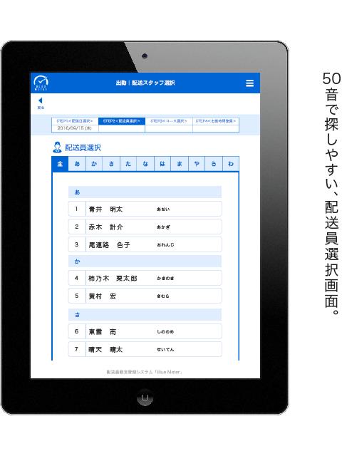 配送スタッフ勤怠管理システム BlueMeter(ブルーメーター) 特徴3