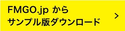 FMGO.jpからサンプル版ダウンロード